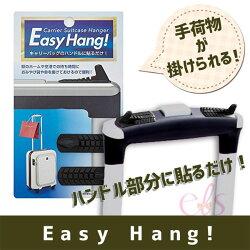 日本製 Easy Hang 便利行李拉桿掛勾 2入 ☆艾莉莎ELS☆