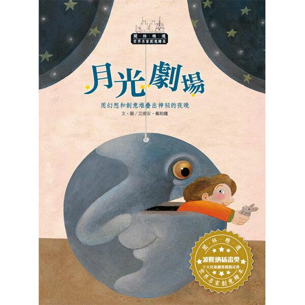 世界名家創意繪本—月光劇場(1書+1CD)