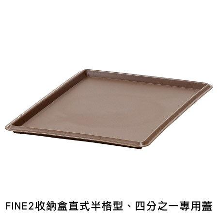 收納盒蓋 FINE2 BR 直式半格、四分之一用