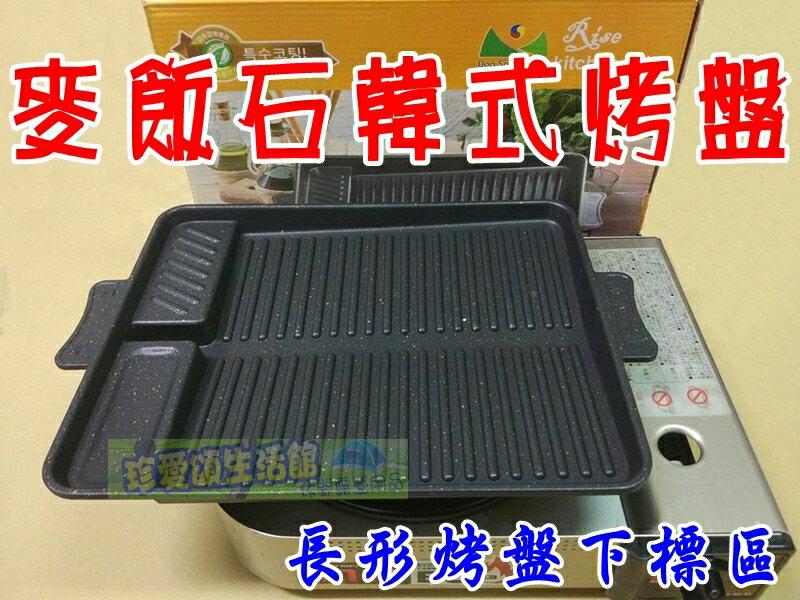 【珍愛頌】K039 長型無煙烤盤 韓式烤盤 漏油設計 適用岩谷 卡式爐 瓦斯爐 汽化爐 焚火台 牛排 韓國烤盤 露營