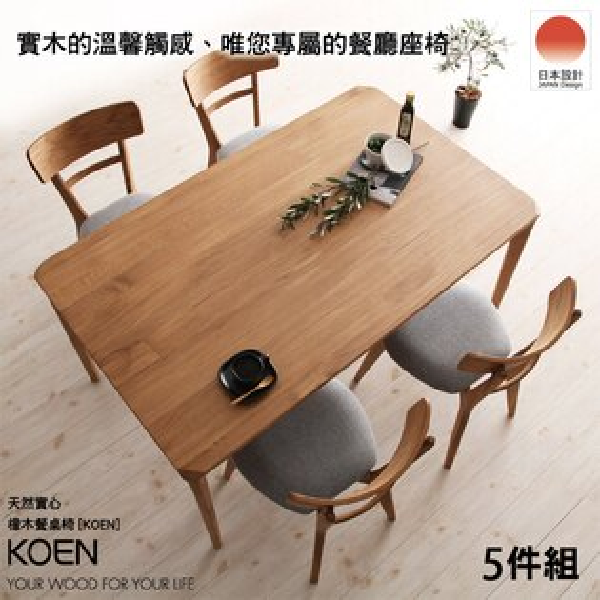 林製作所 株式會社:【日本林製作所】KOEN天然實心橡木餐桌椅系列5件組(餐桌+椅子x4)