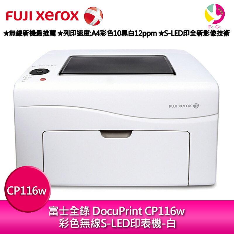 富士全錄 FujiXerox DocuPrint CP116w 彩色無線S~LED印表機~