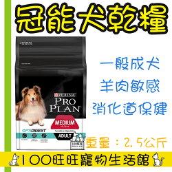 冠能 一般成犬 羊肉敏感消化道保健配方 2.5kg