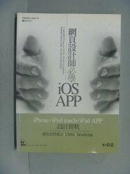 【書寶二手書T3/網路_ZKH】網頁設計師必學iOS-APP iPhone/iPod touch/iPad APP設計實