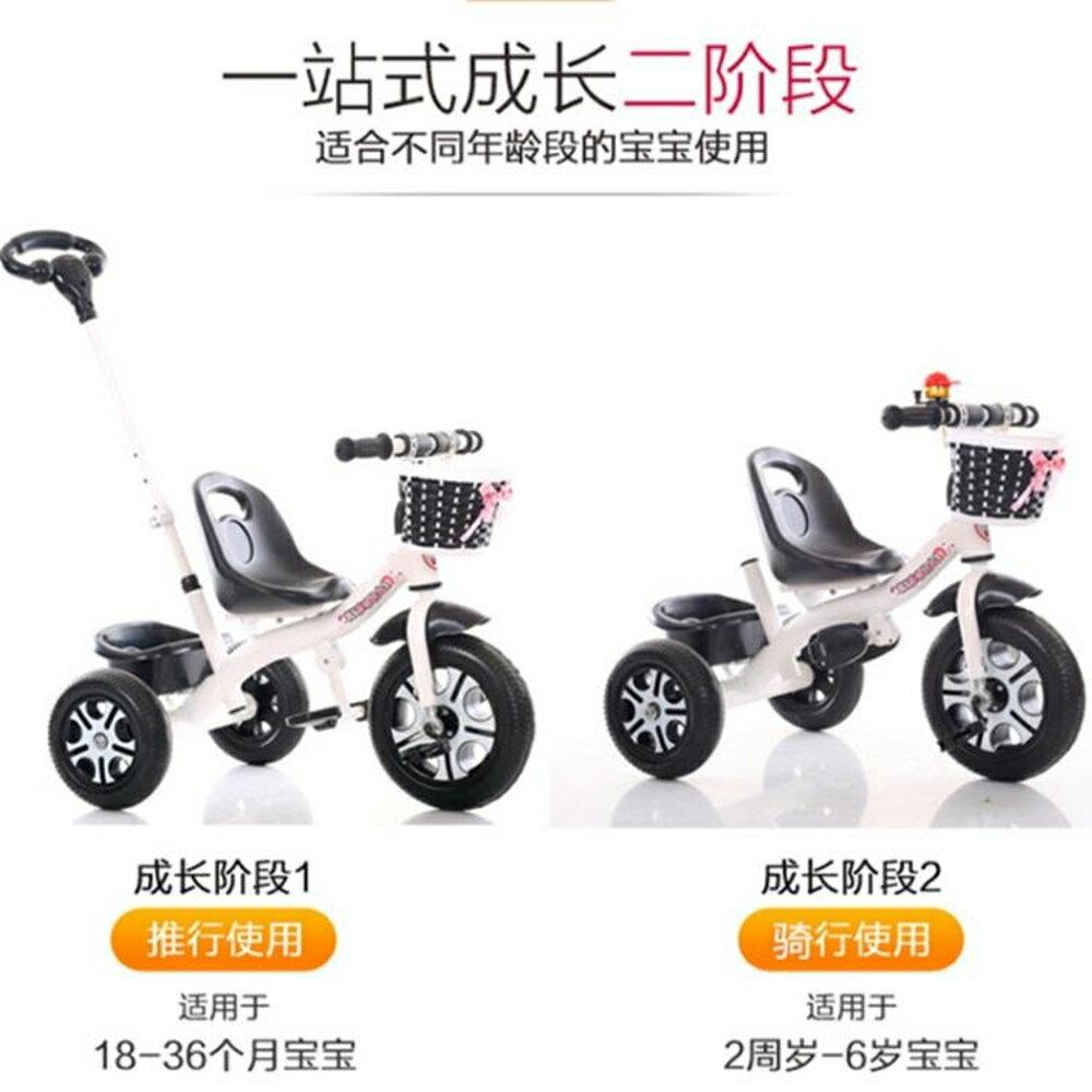 免運 星孩兒童三輪車1326歲大號寶寶手推腳踏車自行車童車小孩玩具  享家生活