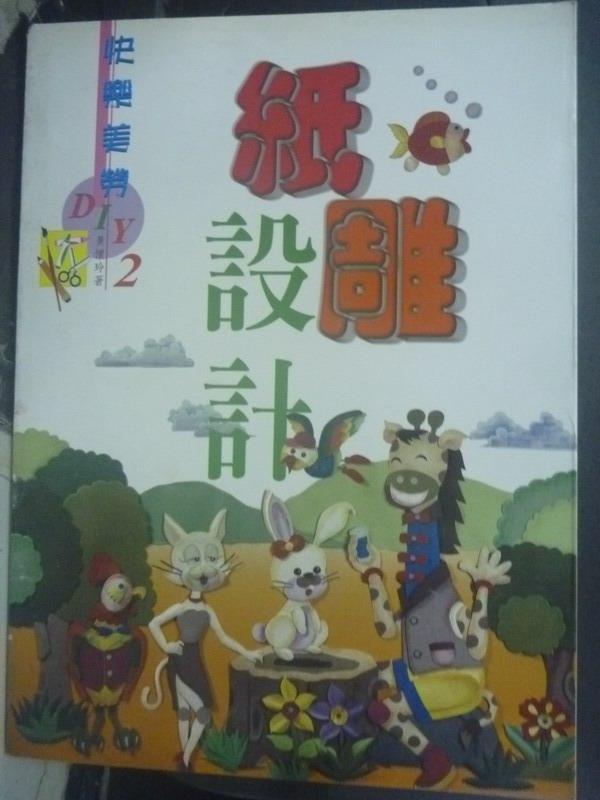 【書寶二手書T7/少年童書_YJK】快樂美勞DIY2-紙雕設計_黃懷玲