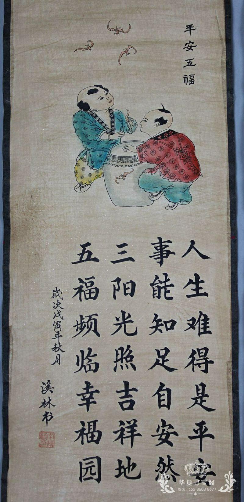 仿古字畫收藏國畫山水畫中堂畫壁畫辦公室畫已裝裱四條屏竹報平安