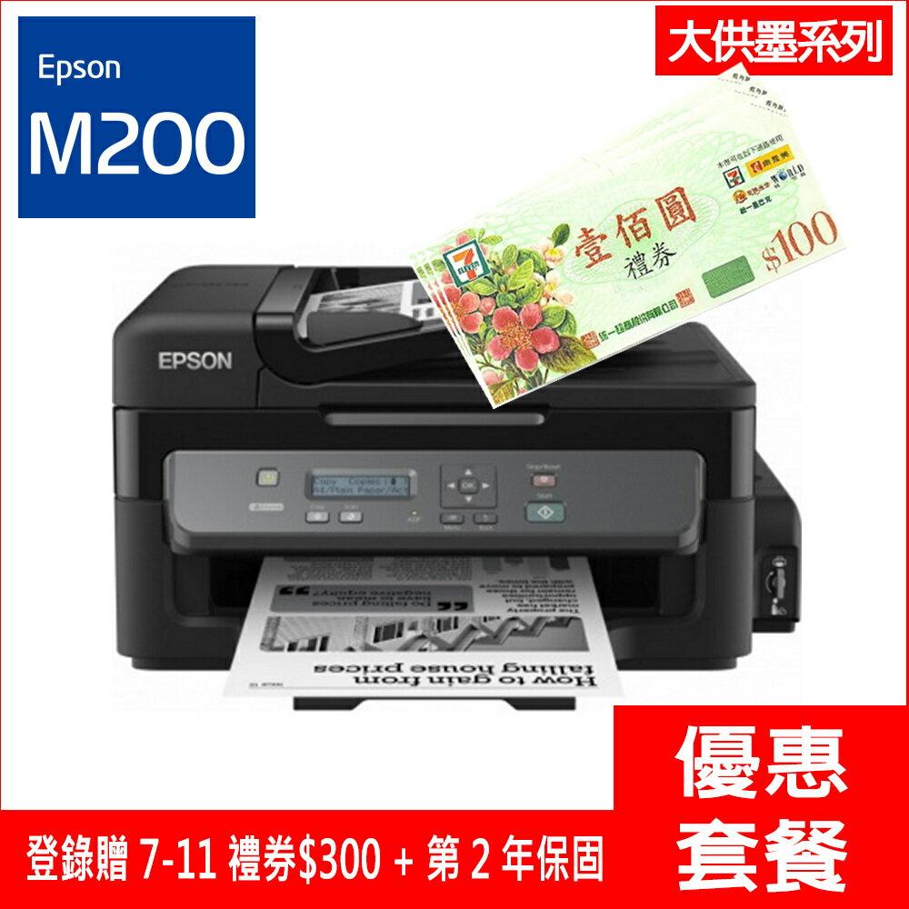 <br/><br/> 【最高可折$2600】EPSON M200 黑白高速網路六合一,列印/影印/掃描/ADF/網路/iPrint 連續供墨噴墨印表機(原廠保固?內附隨機原廠墨水1組)<br/><br/>