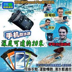衝浪防水套  手機保護套 手機防水袋 潛水袋 運動臂套 IPhone6S iPhone7 plus i6+ i6s 5S HTC 816 820 626 826 830 728 M10 M9/M9+ E9/E9+ A9 X9 ME Z3+ Z5P XA XZ XP Note5 Note4 Note3 S6 S7 edge plus A5 A7 E7 A8 J7 ZenFone2 ZeNFone3