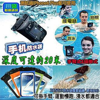 衝浪防水套 手機保護套 手機防水袋 潛水袋 運動臂套 IPhone6 plus i6+ iphone6s i6s 5S HTC 816 820 626 826 EYE E8 M9/M9+ E9/E9+..