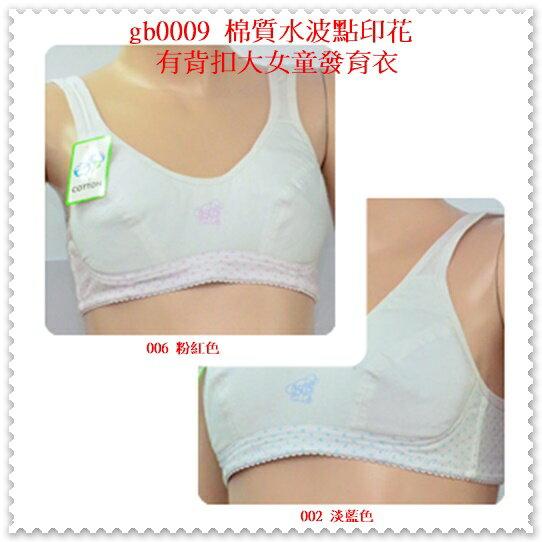 (特價區 $79/件)  11-14 歲棉質有背扣背心款式肩帶大女童發育衣 下胸圍 60-80 cms合穿