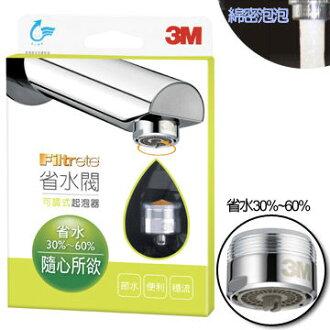 [淨園] 3M省水閥(可調式起泡器)~環保經濟一年省下好多水費