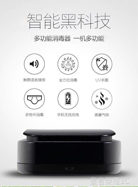 小型消毒器 UV紫外線口罩消毒器家用小型臭氧發生器消毒機內衣內褲手機消毒盒 2021新款