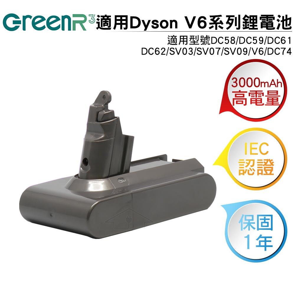 【贈後置濾網】GreenR3金狸 適用Dyson DC58 / DC59 / DC61 / DC62 / SV03 / SV07 / SV09 / V6 / DC74 吸塵器鋰電池3000mAh 1