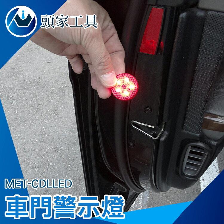 『頭家工具』 LED車門警示燈 警示後方 避免追撞 磁性開關 無須接線 可DIY MET-CDL