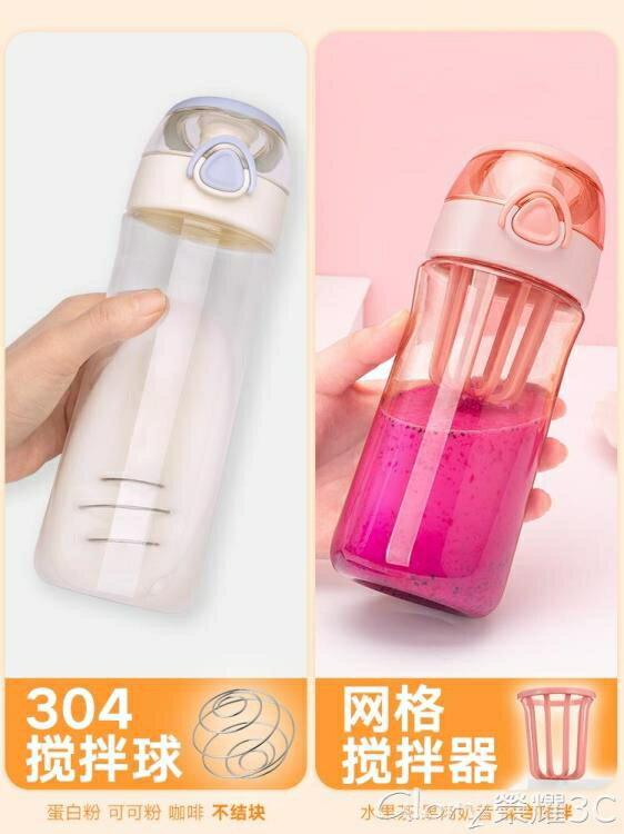 搖搖杯奶昔杯女攪拌蛋白粉大容量塑料杯子帶刻度運動水杯便攜健身