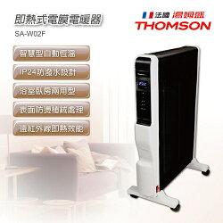 【THOMSON湯姆笙】 即熱式電膜電暖器 SA-W02F/浴室臥房兩用型