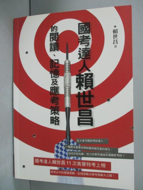 ~書寶 書T7/心理_ZHO~國考 賴世昌的閱讀、記憶及應考策略_賴世昌