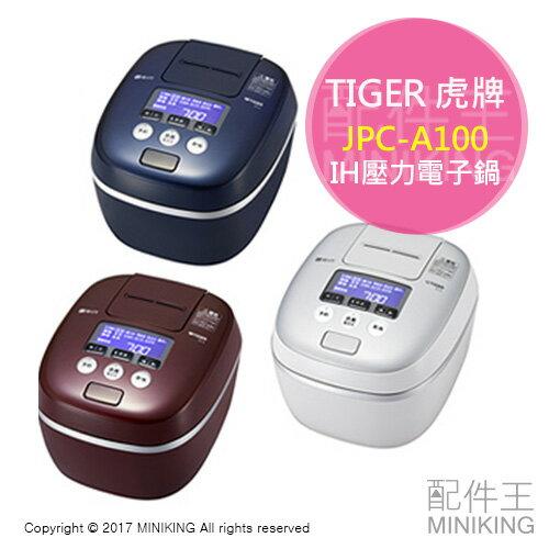 【配件王】代購 TIGER 虎牌 JPC-A100 電子鍋 IH壓力鍋 6人份 9層遠赤特厚釜 三色 勝JPB-G101