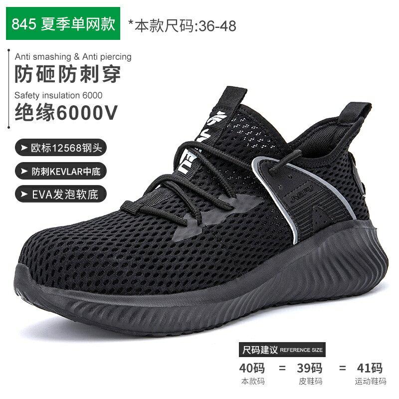 【2020年新款】美國暢銷傑孚勞保鞋 夏季新款飛織透氣防砸防刺穿電工絕緣安全鞋
