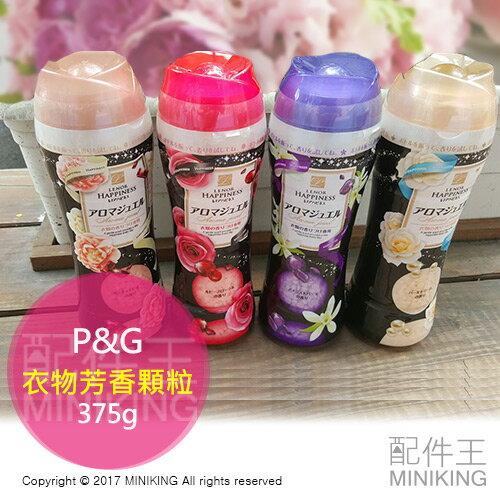 【配件王】現貨 日本製 P&G LENOR HAPPINESS 衣物芳香顆粒 香香粒 375g 珍珠百合香 石榴牡丹香