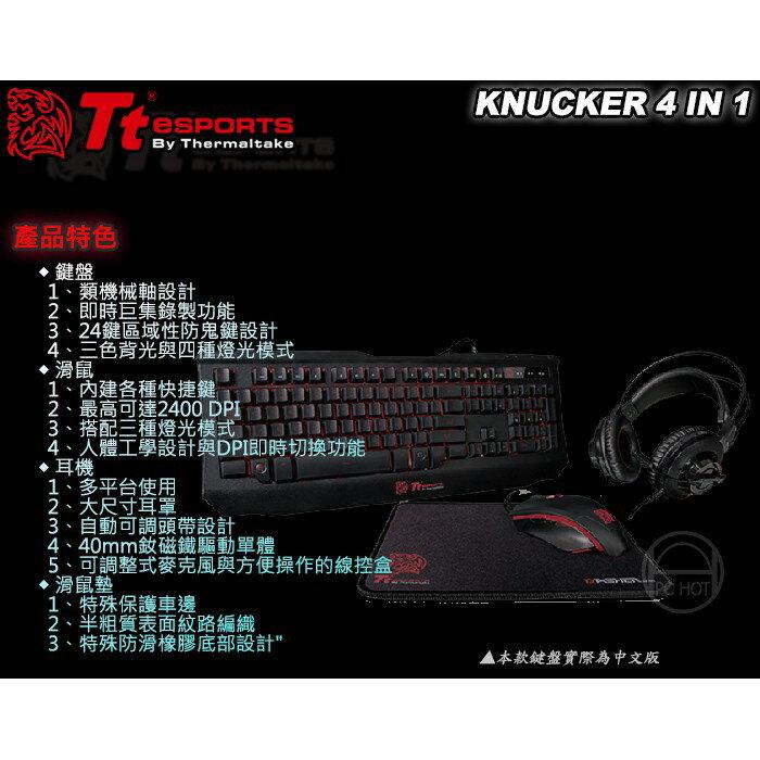 電競大禮包【PCHot】曜越 Tt eSPORT 速戰傭兵4合1 電競組 鍵盤 耳機 滑鼠 滑鼠墊