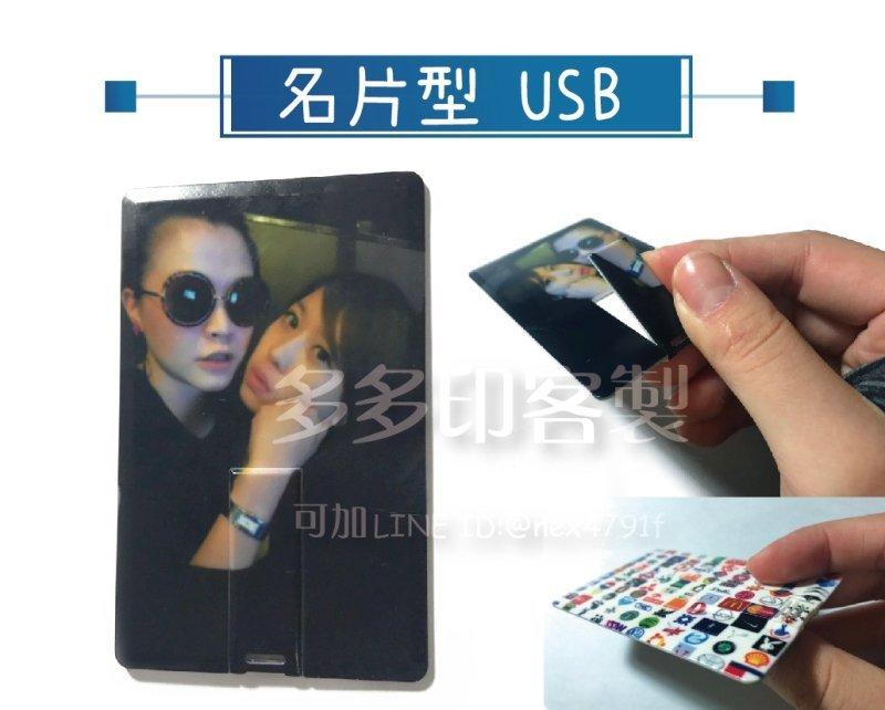 【多多印客製化/訂製商品】卡片型隨身碟16G/32G/64G USB2.0記憶卡 來圖訂製訂做