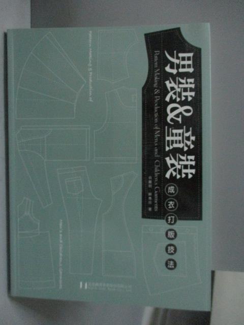 ~書寶 書T1/大學藝術傳播_ZCS~男裝  ~成衣打版技法_翁麗明,蘇惠玲
