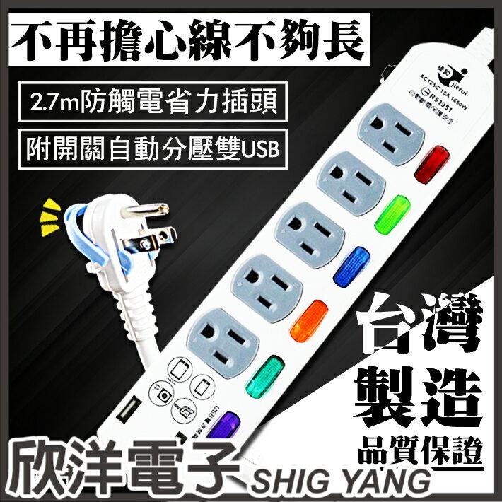 ※ 欣洋電子 ※ Jierui 捷銳 3孔5開5插座+雙USB電腦延長線(A5366USB-9) 9尺/2.7m