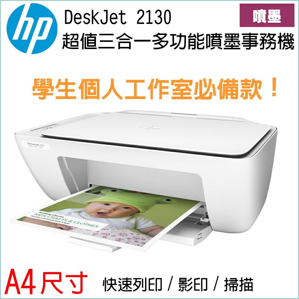 【點數最高16%】HP 惠普 DeskJet 2130 DJ2130 超值3合1多功能噴墨事務機(內附原廠隨機墨水1組)※上限1500點