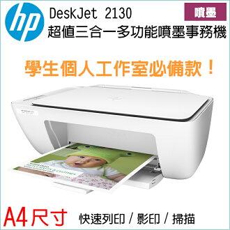 【最高現折$850】HP 惠普 DeskJet 2130 DJ2130 超值3合1多功能噴墨事務機