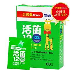 小兒利撒爾 活菌12(60包/盒)x1