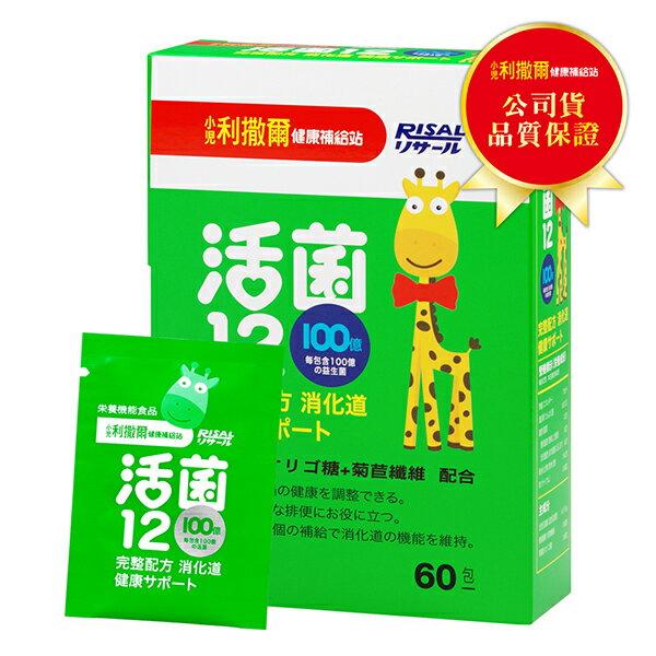 小兒利撒爾活菌12(60包盒)x1