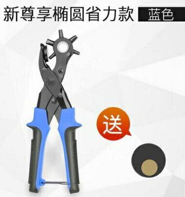 省力皮帶打孔器多功能打孔鉗子腰帶褲帶錶帶手錶打眼打洞機工具