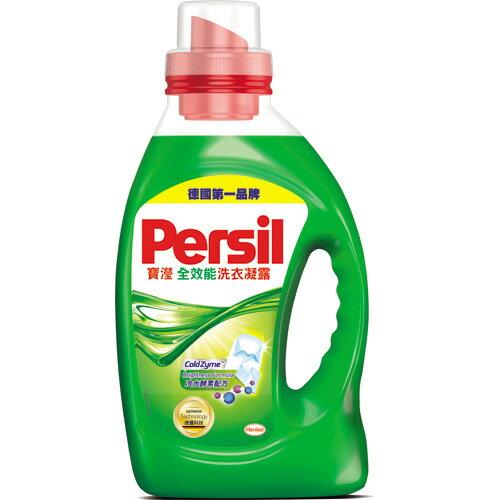 Persil 寶瀅 全效能洗衣凝露 1.46L