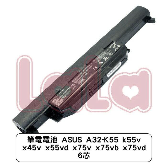 筆電電池 ASUS A32-K55 k55v x45v x55vd x75v x75vb x75vd 6芯