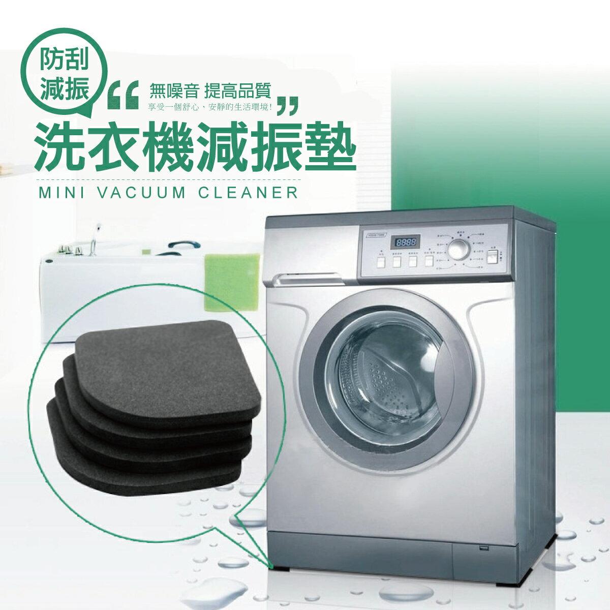 靜音防滑傢具地板保護墊【RA-015】沙發 洗衣機抗震墊 靜音棉墊 傢具防刮墊