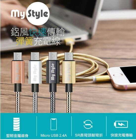 2.4A QC3.0 閃電快充金屬彈簧傳輸線 1米 Lightning Type-C Micro USB 快充線/數據線/充電線/iPhone/Android/安卓/HTC/OPPO/SONY/LG/NOKIA/MIUI/小米/紅米/IPAD/IPOD/AIR/MINI/NANO/IOS/三星/手機/平板/XS MAX/XS/XR/iPhone5/iPhone6/iPhone7/iPhone8/SE/藍芽/喇叭/音箱/TIS購物館