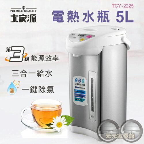 大家源五公升三合一電熱水瓶TCY-2225