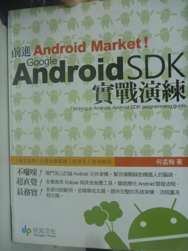 ~書寶 書T4/電腦_YIS~前進Android Market!Google Androi