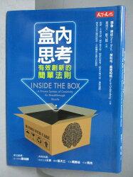 【書寶二手書T1/財經企管_OFJ】盒內思考_德魯‧博依