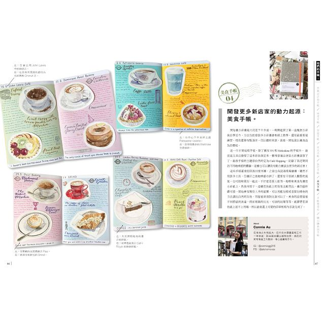 文具手帖【偶爾相見特刊】:手帳們! 10