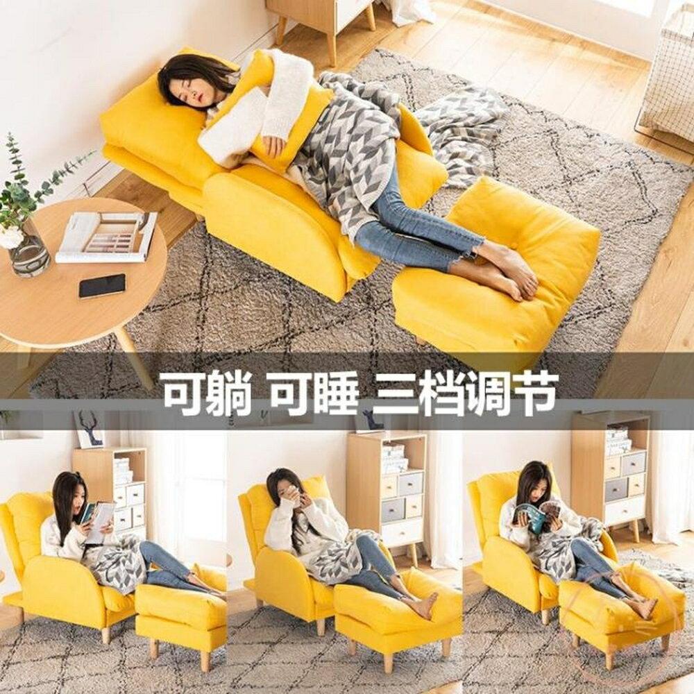 單人沙發 懶人沙發椅小戶型單人款單人沙發椅陽臺休閒椅臥室躺椅靠背椅【全館82折】