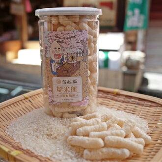 【有機嬰兒米餅系列】糙米餅 嬰兒 米餅 寶寶米餅 糙米 有機米
