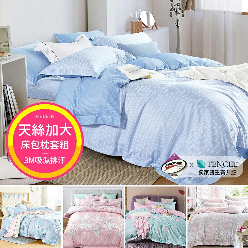 50%天絲 採用3M吸溼排汗專利 加大床包枕套組  枕套床包三件組 TENCEL @多款任選  Pure One