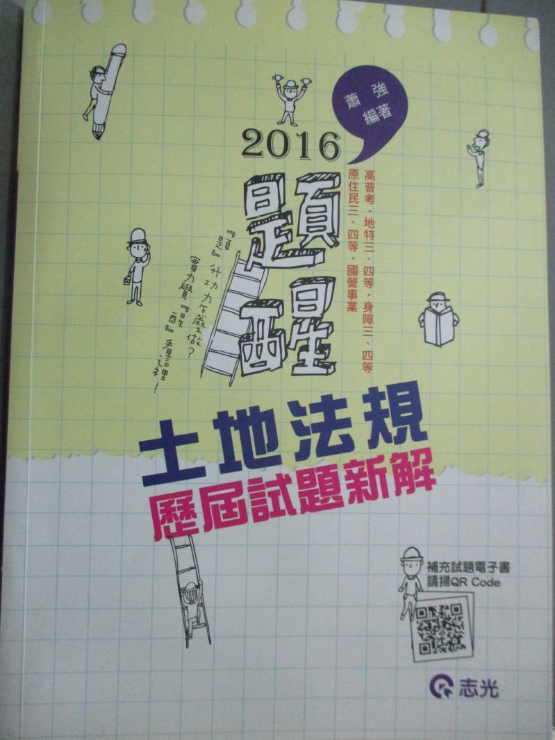 【書寶 書T6/進修考試_YKS】土地法規歷屆試題新解_蕭強