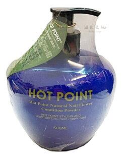 露比私藏:HOTPOINT正點.造型保濕髮纖(蘋果蛋)500ml