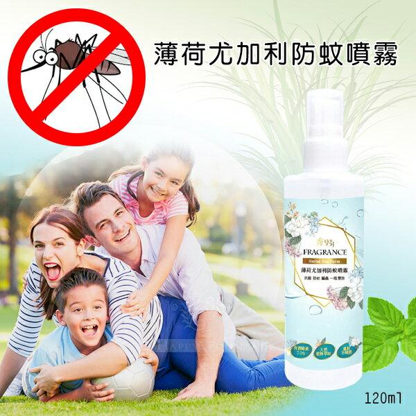 台灣製造 薄荷尤加利防蚊噴霧 120ml