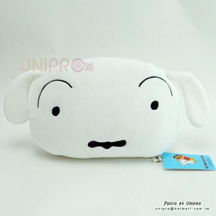 【UNIPRO】蠟筆小新 17公分 小白 軟Q 頭型抱枕 小抱枕 午安枕 禮物