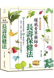 權威青草藥師的長壽保健法【全彩圖鑑版】